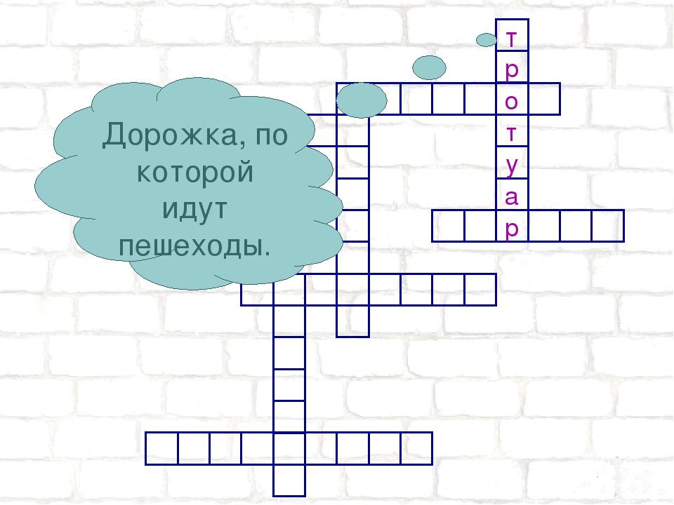 а у т о р т Дорожка, по которой идут пешеходы. р