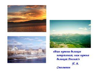 «Вам нужны великие потрясения, нам нужна великая Россия!» П. А. Столыпин
