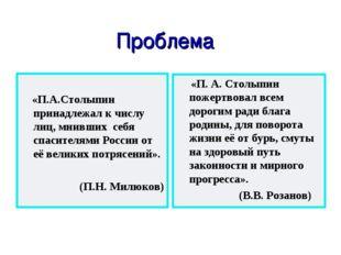 Проблема «П.А.Столыпин принадлежал к числу лиц, мнивших себя спасителями Росс