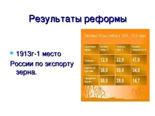 Результаты реформы 1913г-1 место России по экспорту зерна.