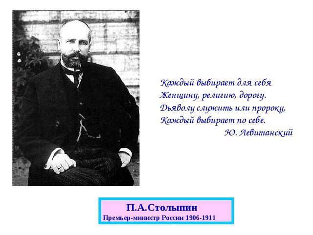 П.А.Столыпин Премьер-министр России 1906-1911 Каждый выбирает для себя Женщи...