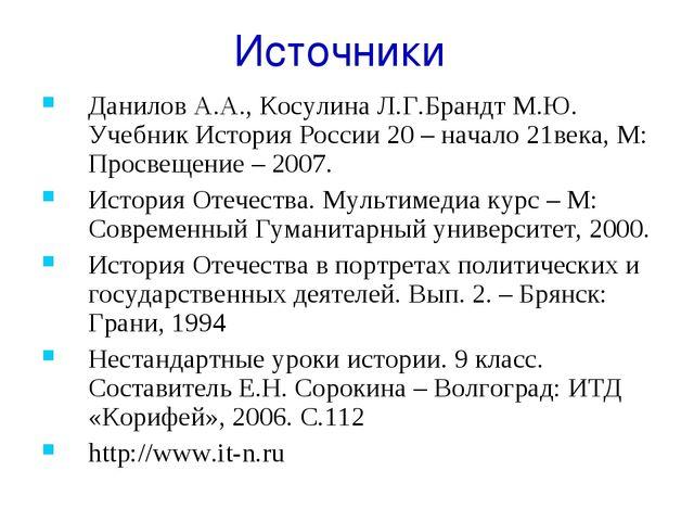 Источники Данилов А.А., Косулина Л.Г.Брандт М.Ю. Учебник История России 20 –...