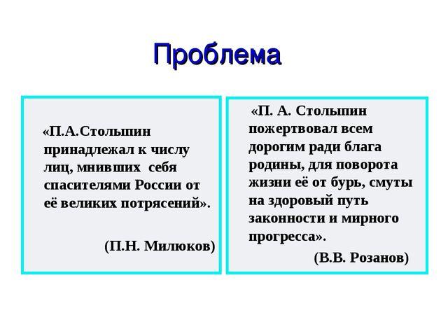 Проблема «П.А.Столыпин принадлежал к числу лиц, мнивших себя спасителями Росс...