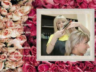парикмахер Шпильки, ножницы, расчёски, Стрижки, модные причёски, Лаки, краски