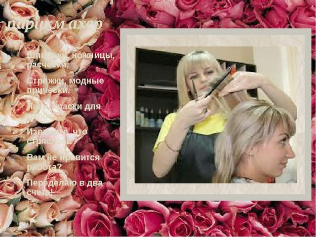 парикмахер Шпильки, ножницы, расчёски, Стрижки, модные причёски, Лаки, краски...
