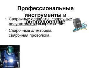 Профессиональные инструменты и оборудование Сварочные аппараты, сварочные пол