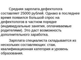 Средняя зарплата дефектолога составляет 25000 рублей. Однако в последнее вр