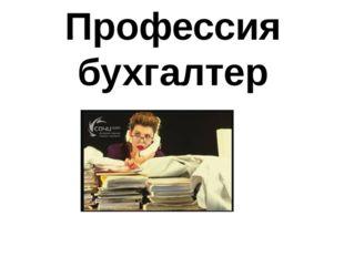 Профессия бухгалтер