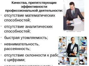 Качества, препятствующие эффективности профессиональной деятельности: отсутст