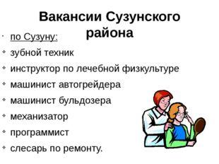 Вакансии Сузунского района по Сузуну: зубной техник инструктор по лечебной фи