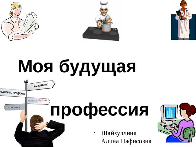 Моя будущая профессия Шайхуллина Алина Нафисовна