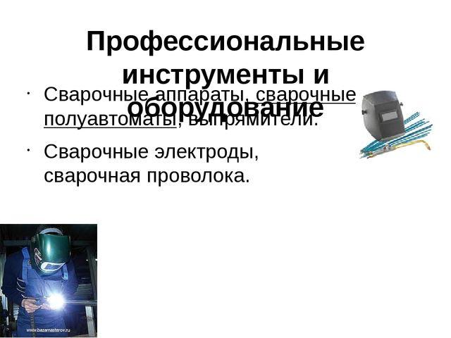 Профессиональные инструменты и оборудование Сварочные аппараты, сварочные пол...