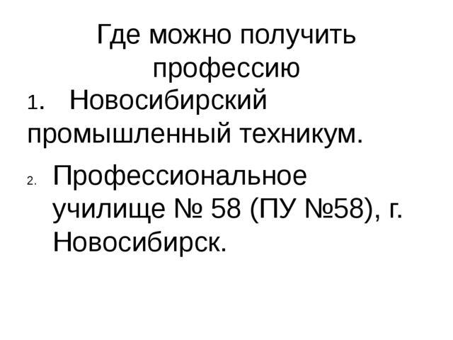 Где можно получить профессию 1. Новосибирский промышленный техникум. Професси...