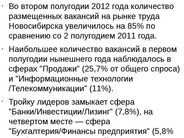Во втором полугодии 2012 года количество размещенных вакансий на рынке труда...