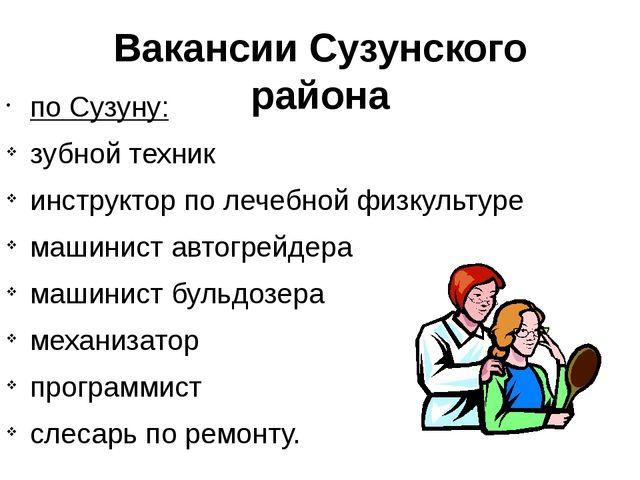 Вакансии Сузунского района по Сузуну: зубной техник инструктор по лечебной фи...