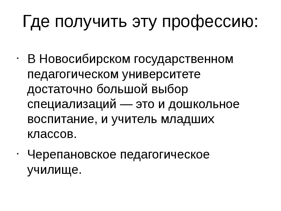 Где получить эту профессию: В Новосибирском государственном педагогическом ун...