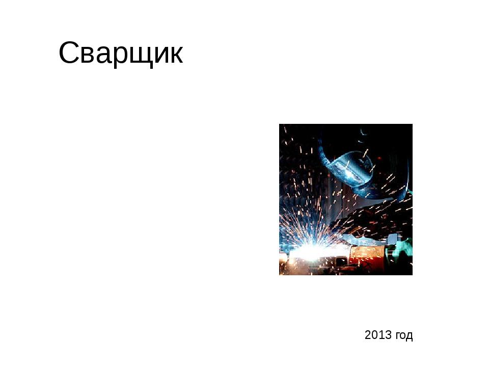 Сварщик 2013 год