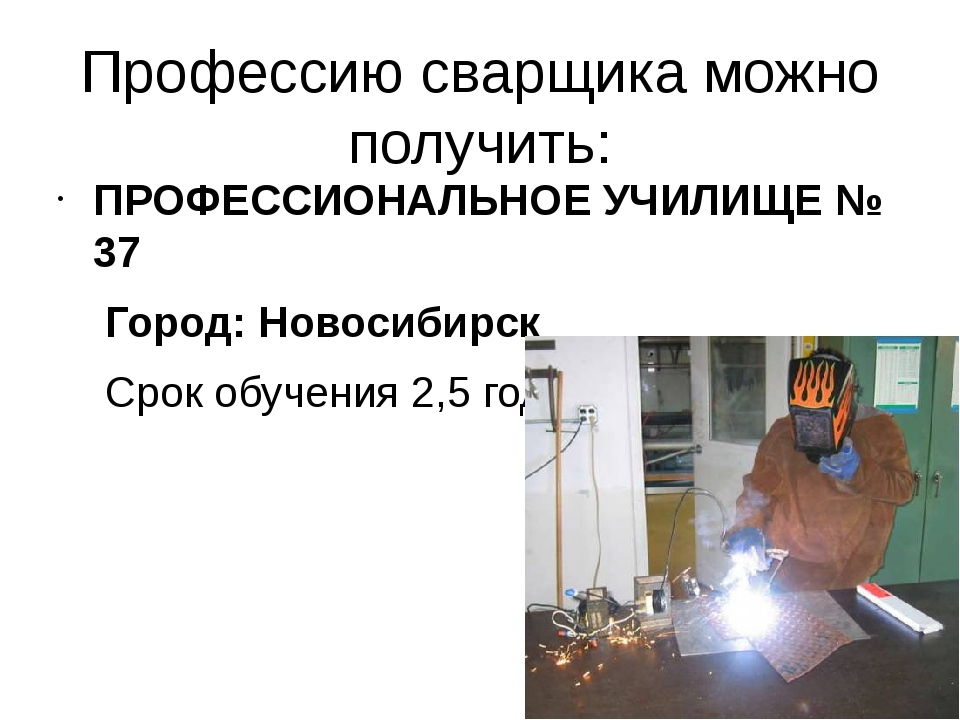 Профессию сварщика можно получить: ПРОФЕССИОНАЛЬНОЕ УЧИЛИЩЕ № 37 Город:Новос...