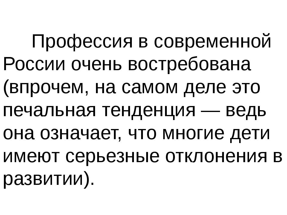 Профессия в современной России очень востребована (впрочем, на самом деле э...