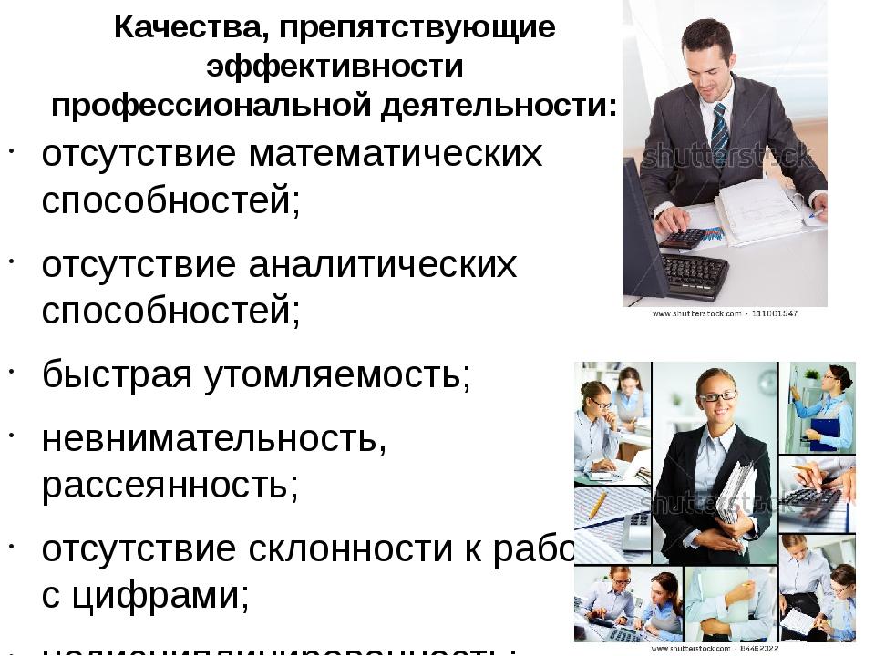 Качества, препятствующие эффективности профессиональной деятельности: отсутст...