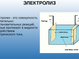 ЭЛЕКТРОЛИЗ Электролиз - это совокупность окислительно-восстановительных реакц
