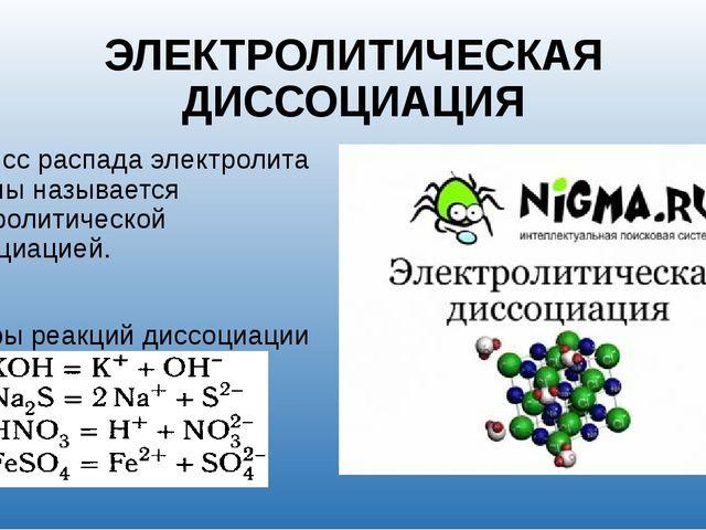ЭЛЕКТРОЛИТИЧЕСКАЯ ДИССОЦИАЦИЯ Процесс распада электролита на ионы называется...
