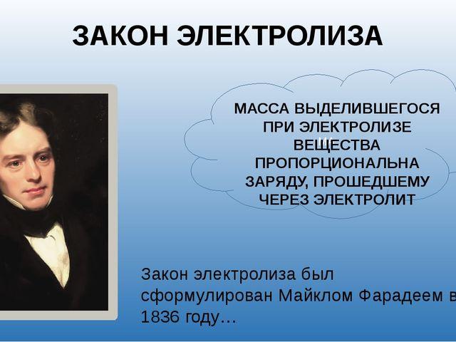 ЗАКОН ЭЛЕКТРОЛИЗА МА МАССА ВЫДЕЛИВШЕГОСЯ ПРИ ЭЛЕКТРОЛИЗЕ ВЕЩЕСТВА ПРОПОРЦИОНА...