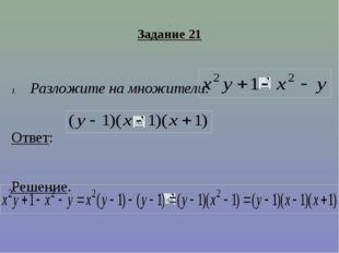 Задание 21 Разложите на множители: Ответ: Решение. .