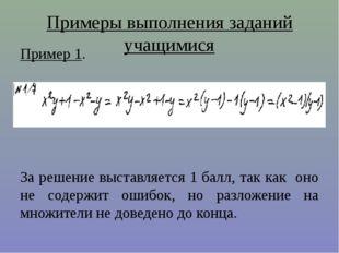 Примеры выполнения заданий учащимися Пример 1. За решение выставляется 1 балл