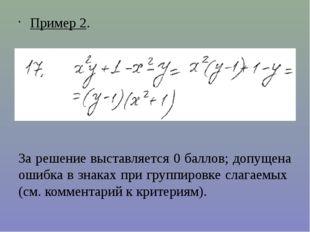 Пример 2. За решение выставляется 0 баллов; допущена ошибка в знаках при груп