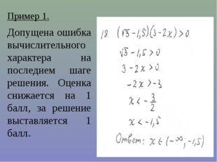 Пример 1. Допущена ошибка вычислительного характера на последнем шаге решения