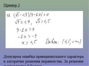 Пример 2 Допущена ошибка принципиального характера в алгоритме решения нераве