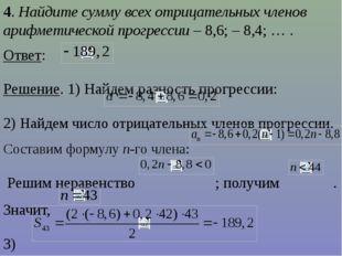 4. Найдите сумму всех отрицательных членов арифметической прогрессии – 8,6; –
