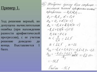 Пример 1. Ход решения верный, но допущена вычислительная ошибка (при нахожден
