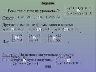 Задание Решите систему уравнений: Ответ: . Другие возможные формы записи отве