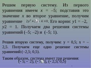 Решим первую систему. Из первого уравнения имеем x = –5; подставив это значен