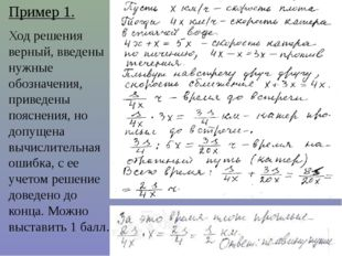 Пример 1. Ход решения верный, введены нужные обозначения, приведены пояснения