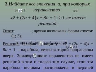 3.Найдите все значения а, при которых неравенство х2 + (2а + 4)х + 8а + 1 ≤ 0