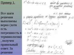 Пример 1. Все шаги решения выполнены верно (хотя есть погрешность в терминоло