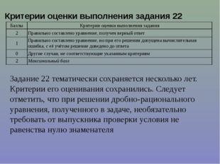 Критерии оценки выполнения задания 22 Задание 22 тематически сохраняется не