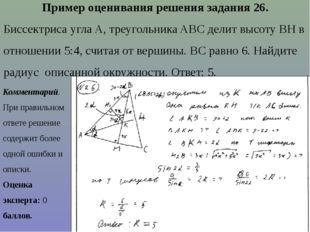 Пример оценивания решения задания 26. Биссектриса угла A, треугольника ABC де