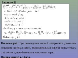 Задание 21. Комментарий. При нахождении корней квадратного уравнения допущена