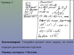Пример 3 Комментарий. Учащийся решает свою задачу: не учтен порядок расположе
