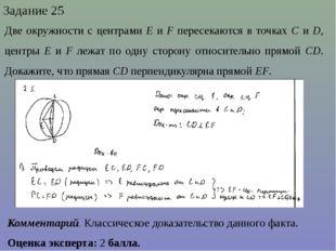 Задание 25 Две окружности с центрами E и F пересекаются в точках C и D, центр