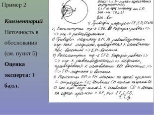 Пример 2 Комментарий Неточность в обосновании (см. пункт 5) Оценка эксперта: