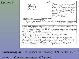 Пример 3 Комментарий. Не доказано, почему FH делит CD пополам. Оценка эксперт