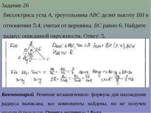 Задание 26 Биссектриса угла A, треугольника ABC делит высоту BH в отношении 5