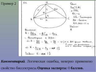 Пример 2 Комментарий. Логическая ошибка, неверно применено свойство биссектри