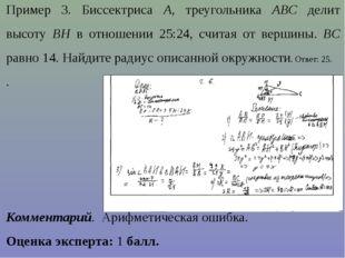 Пример 3. Биссектриса A, треугольника ABC делит высоту BH в отношении 25:24,