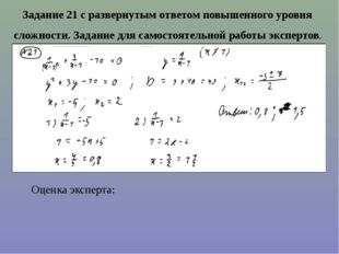 Задание 21 с развернутым ответом повышенного уровня сложности. Задание для са